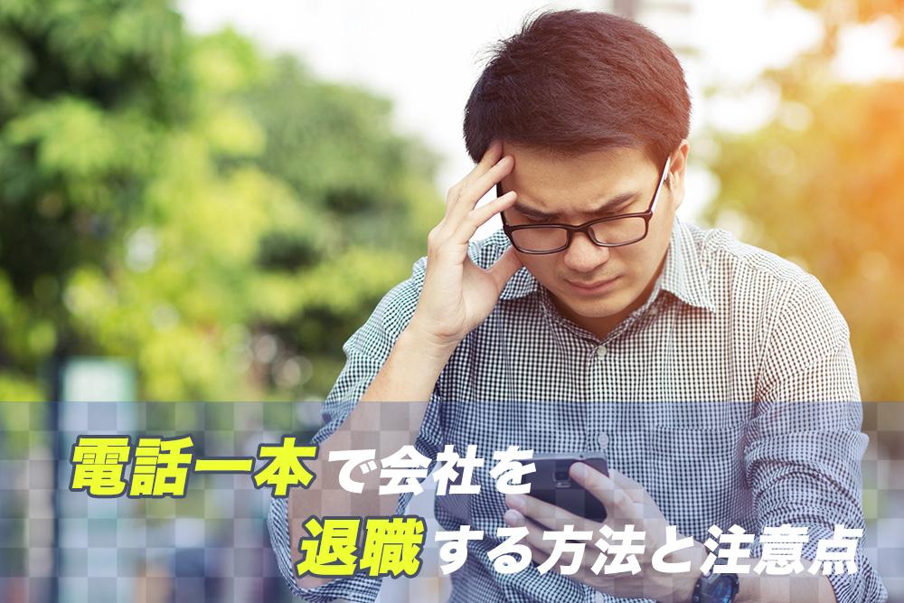 電話一本で会社を退職する方法と注意点