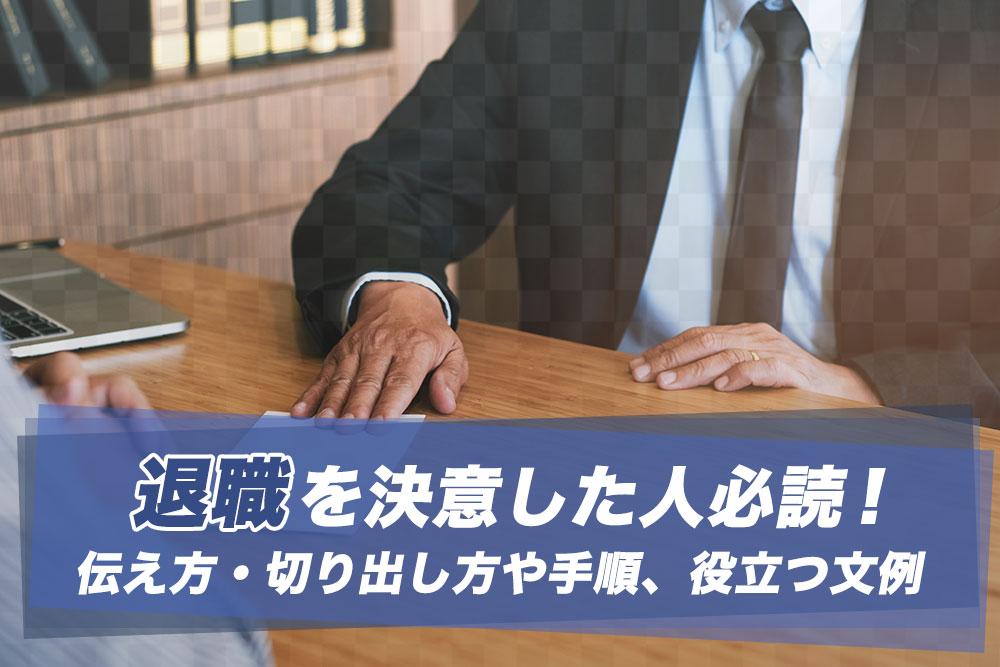 【退職を決意した人必読】伝え方・切り出し方や手順、役立つ文例を紹介