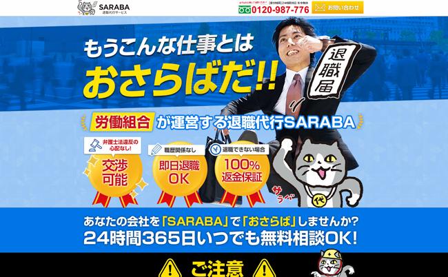 退職代行サービス SARABA